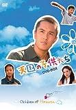 天国の子供たち DVD-BOX