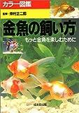 カラー図鑑 金魚の飼い方—もっと金魚を楽しむために