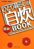 �ҤȤ���餷�δ�ñ!����BOOK (�ҤȤ���餷NAVI�����)