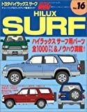 Hyper REV Vol. 16 TOYOTA HILLUX SURF