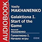 Galaktiona I. Start of the Game [Russian Edition] | Vasily Makhanenko