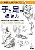 手と足の描き方―仕組みを知って上手くなる!骨格・筋肉・形状・動き・性別や年齢による違い