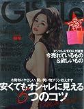 GISELe (ジゼル) 2012年 12月号