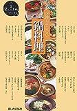 定番おそうざい 鍋料理 (暮しの手帖ブックス)