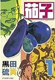 茄子(1) (アフタヌーンKC (272))