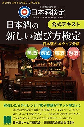 「日本酒ナビゲーター」講座に注目