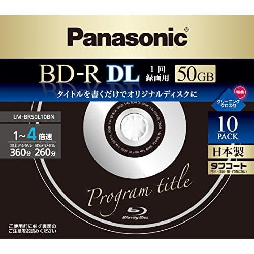Panasonic 録画用4倍速ブルーレイディスク片面2層50GB(追記型)10枚パック LM-BR50L10BN