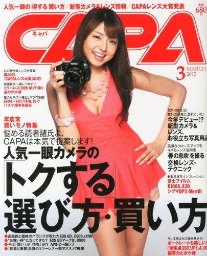 CAPA (キャパ) 2013年 03月号 [雑誌]