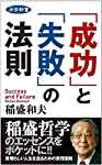 活学新書 「成功」と「失敗」の法則