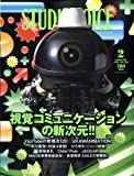 STUDIO VOICE (スタジオ・ボイス) 2009年 02月号 [雑誌]