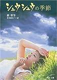 シュウシュウの季節 (角川文庫)(原作)