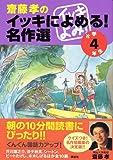 齋藤孝のイッキによめる! 名作選 小学4年生