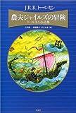 農夫ジャイルズの冒険—トールキン小品集