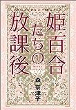 姫百合たちの放課後 / 森 奈津子 のシリーズ情報を見る