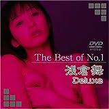 The Best of No.1 浅倉舞 Deluxe [DVD]