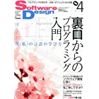 Software Design ( ) 2013 04 []