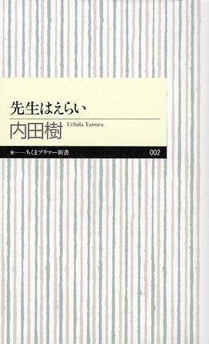 内田樹『先生はえらい』