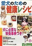 愛犬のための健康レシピ—犬に必要な栄養事典つき!