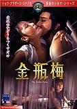 金瓶梅 [DVD]