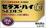 【指定第2類医薬品】セデス・ハイG 6包 ランキングお取り寄せ