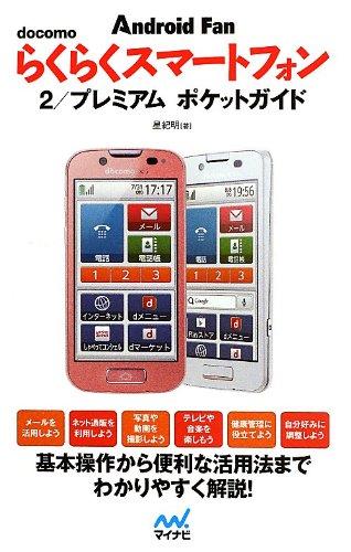 docomo らくらくスマートフォン 2/プレミアム ポケットガイド (Android Fan)