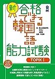 CD2枚付 新合格できる韓国語能力試験