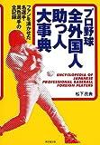 プロ野球全外国人助っ人大事典―ファンを沸かせた名選手・異色選手の全記録