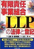 有限責任事業組合LLPの法律と登記