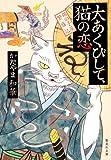 大あくびして、猫の恋 猫の手屋繁盛記 (集英社文庫 か 66-3)