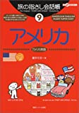 旅の指さし会話帳〈9〉アメリカ (ここ以外のどこかへ!)