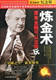 img - for Alchemy-Deal with Finance like This-Anniversary Edition (Chinese Edition) book / textbook / text book