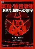 実録連合赤軍 あさま山荘への道程