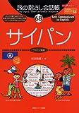 旅の指さし会話帳68サイパン (ここ以外のどこかへ!―アメリカ・オセアニア)