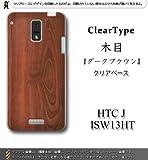 HTC J ISW13HT対応 携帯ケース【1769木目『ダークブラウン』】