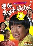 昭和の名作ライブラリー 第12集 逆転あばれはっちゃく HDリマスター DVD-BOX
