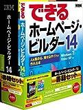 IBM ホームページ・ビルダー14 [アカデミック版] 書籍セット