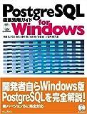 PostgreSQL 徹底活用ガイド for Windows