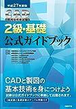 平成27年度版 CAD利用技術者試験 2級・基礎公式ガイドブック