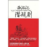 西游记潜规则 - TXT电子书爱好者 - TXT全本下载