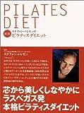 ステファン・メルモンの実践ピラティスダイエット