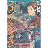 10 Ito Junji masterpiece collection: Frankenstein (Asahi Comics) (2013) ISBN: 4022141247 [Japanese Import]