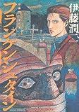 伊藤潤二傑作集10: フランケンシュタイン (朝日コミックス)