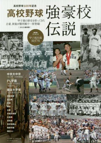 高校野球 強豪校伝説 1915―2015 (B・B MOOK 1218)
