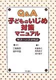 Q&A 子どものいじめ対策マニュアル