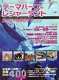 テーマパーク&レジャーランドスーパーカタログ 2009 (ぴあMOOK)