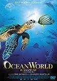 オーシャンワールド ~はるかなる海の旅~ スペシャル・プライス[DVD]