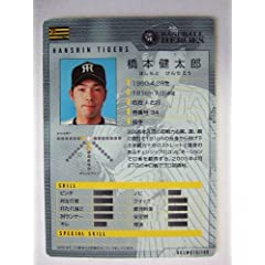 BBH1 白カード 橋本健太郎(阪神)