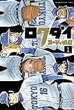 ロクダイ(1) (講談社コミックス)