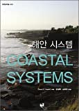 img - for COASTAL SYSTEM coastal systems (Korean edition) book / textbook / text book