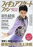 フィギュアスケートファン GPシリーズメモリアル 2017年 02 月号 [雑誌]: ラジコン技術 増刊